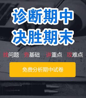 2019期中考辅导课