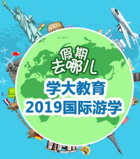 2019国际游学