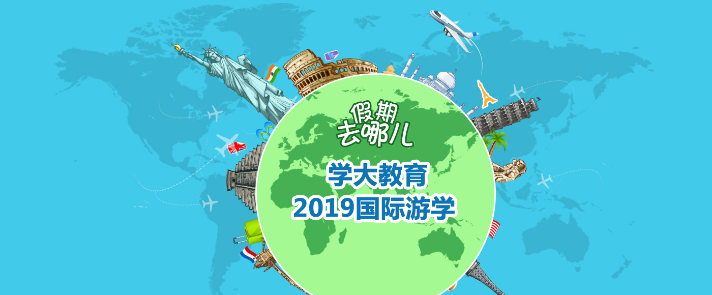 2018国际游学专题